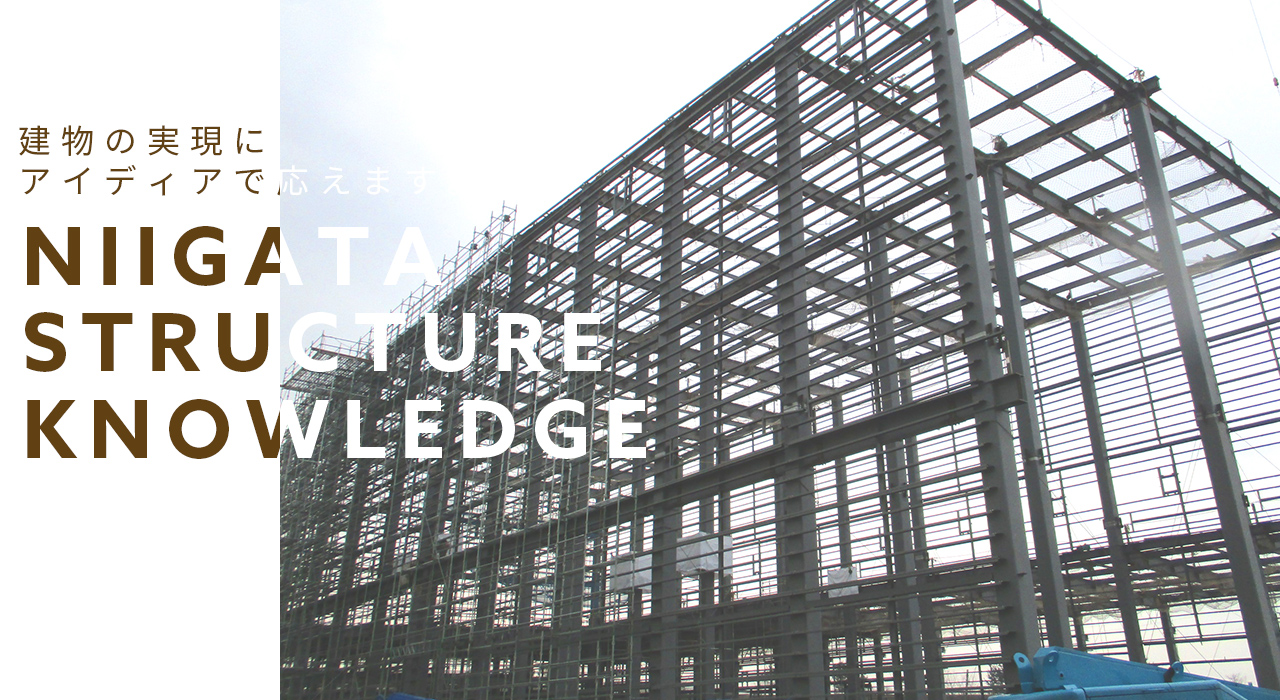 建物の実現にアイディアで応えます。NIIGATA STRUCTURE KNOWLEDGE